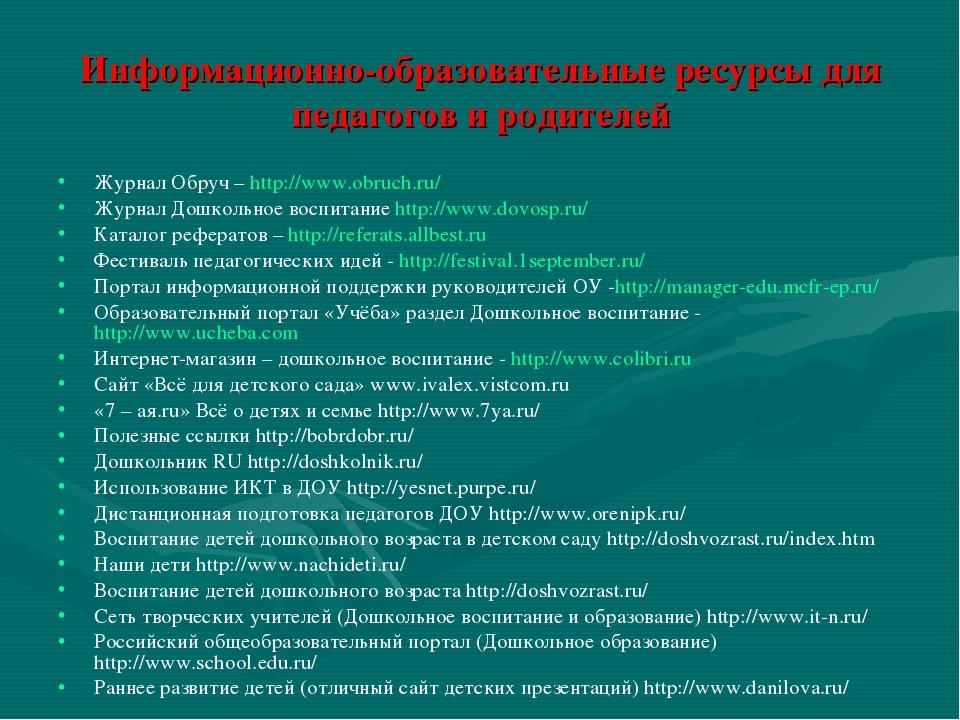 Информационно-образовательные ресурсы для педагогов и родителей Журнал Обруч...