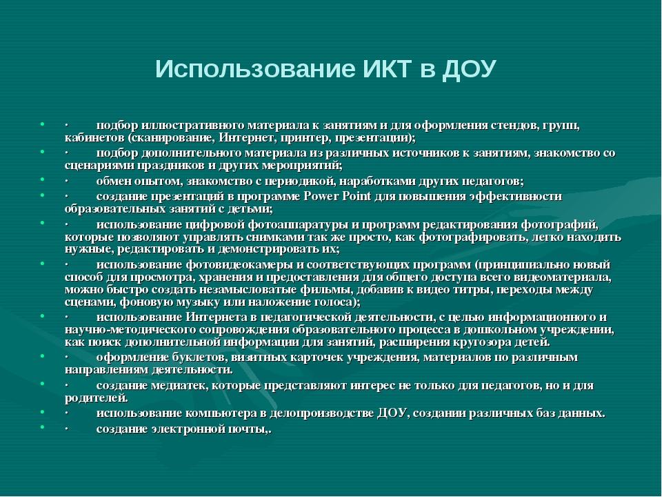 Использование ИКТ в ДОУ · подбор иллюстративного материала к занятиям...