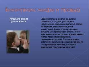 Ребёнок будет путать языки Действительно, многие родители замечают, что дети,