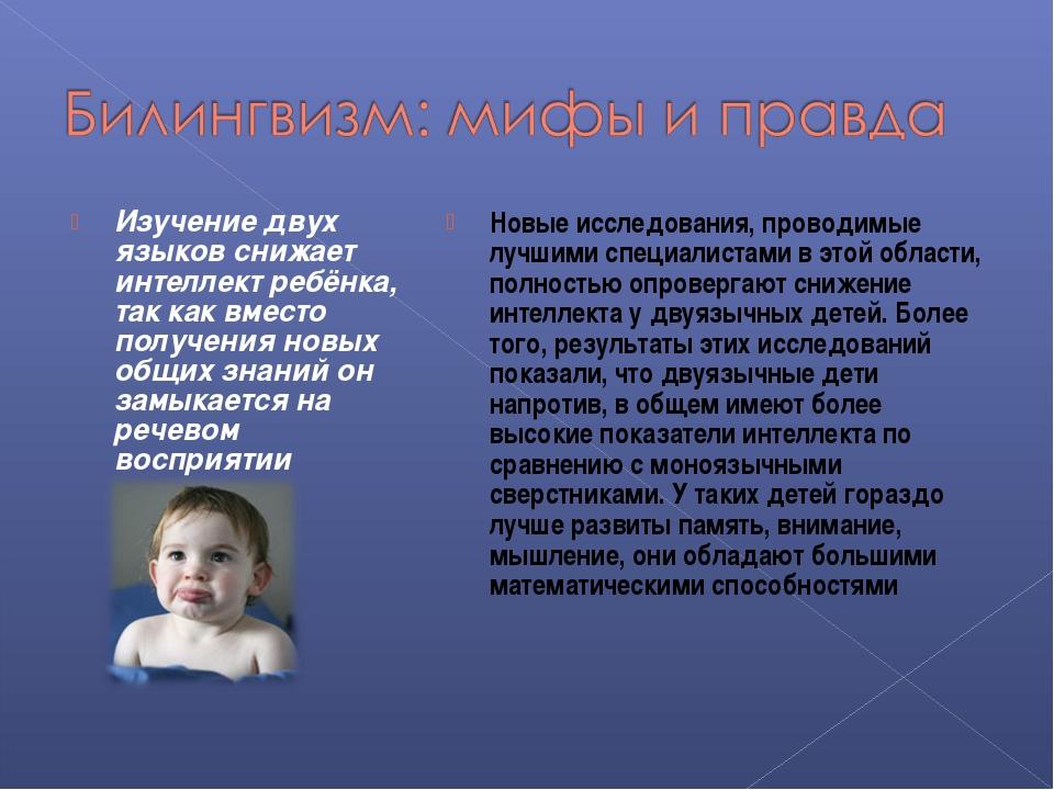 Изучение двух языков снижает интеллект ребёнка, так как вместо получения новы...