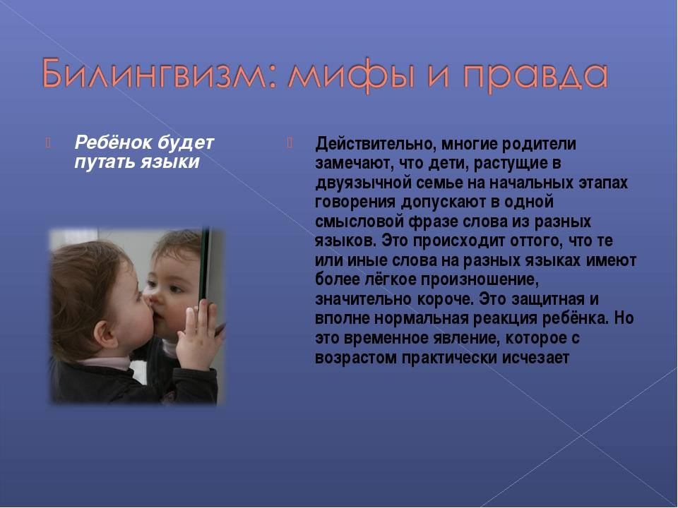 Ребёнок будет путать языки Действительно, многие родители замечают, что дети,...