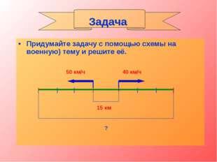 Придумайте задачу с помощью схемы на военную) тему и решите её. Задача 50 км/