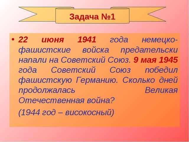22 июня 1941 года немецко-фашистские войска предательски напали на Советский...