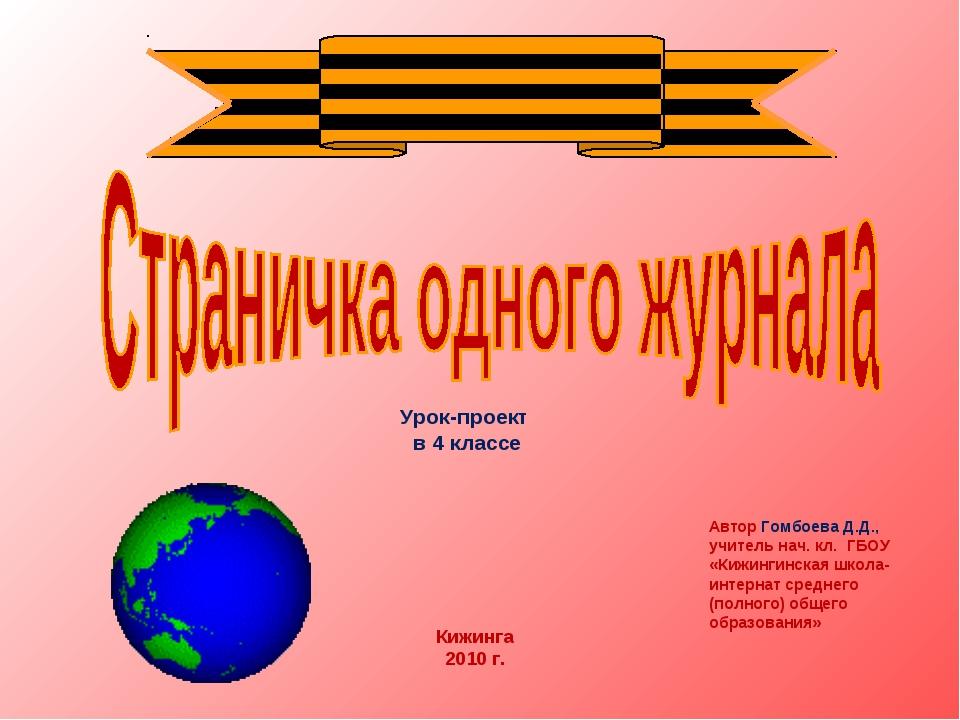 Урок-проект в 4 классе Кижинга 2010 г. Автор Гомбоева Д.Д., учитель нач. кл....
