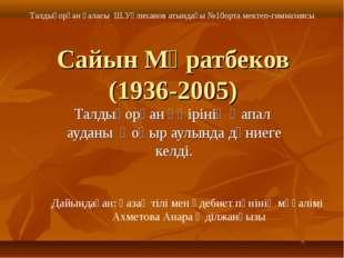 Сайын Мұратбеков (1936-2005) Талдықорған өңірінің Қапал ауданы Қоңыр аулында