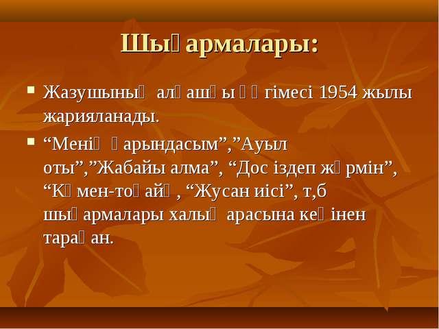 """Шығармалары: Жазушының алғашқы әңгімесі 1954 жылы жарияланады. """"Менің қарында..."""