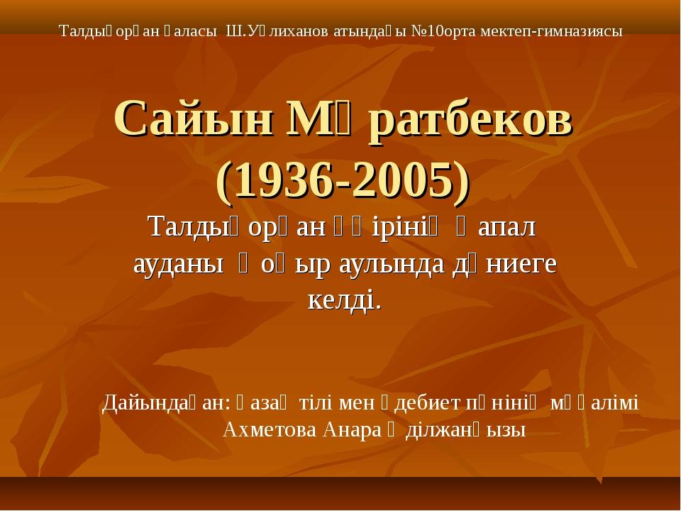Сайын Мұратбеков (1936-2005) Талдықорған өңірінің Қапал ауданы Қоңыр аулында...