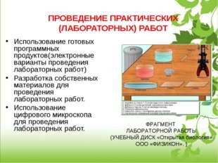 ПРОВЕДЕНИЕ ПРАКТИЧЕСКИХ (ЛАБОРАТОРНЫХ) РАБОТ Использование готовых программны