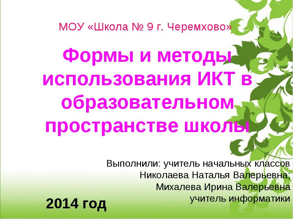 Формы и методы использования ИКТ в образовательном пространстве школы Выполни...