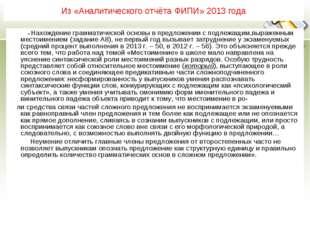 * Из «Аналитического отчёта ФИПИ» 2013 года « Нахождение грамматической основ