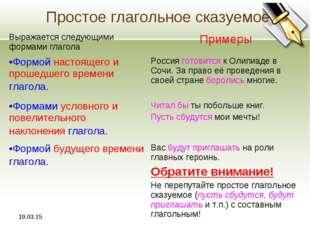 * Простое глагольное сказуемое Выражается следующими формами глаголаПримеры