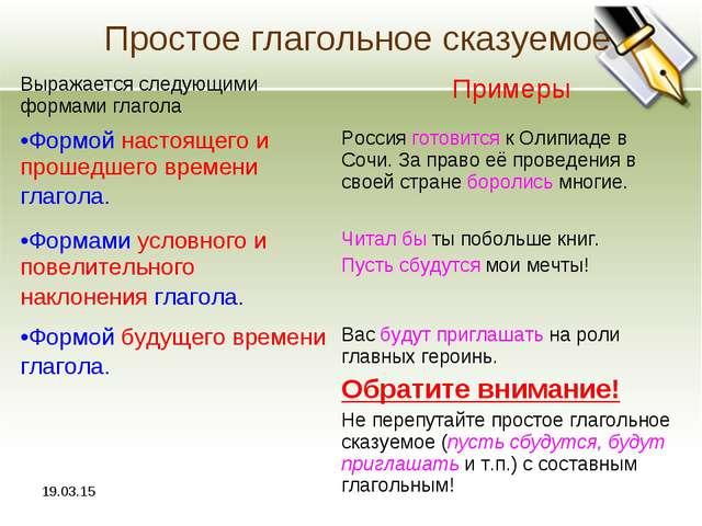 * Простое глагольное сказуемое Выражается следующими формами глаголаПримеры...