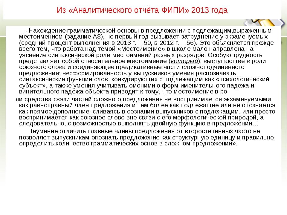 * Из «Аналитического отчёта ФИПИ» 2013 года « Нахождение грамматической основ...