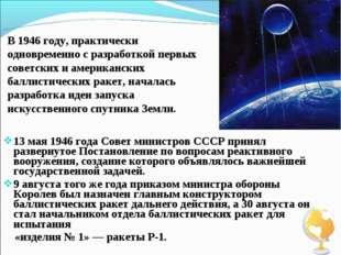 13 мая 1946 года Совет министров СССР принял развернутое Постановление по воп