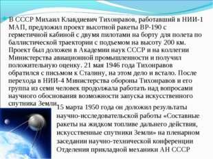 В СССР Михаил Клавдиевич Тихонравов, работавший в НИИ-1 МАП, предложил проект