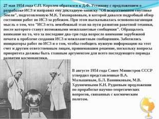 27 мая 1954 года С.П. Королев обратился к Д.Ф. Устинову с предложением о разр