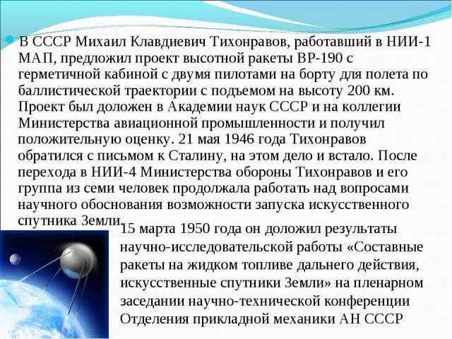 В СССР Михаил Клавдиевич Тихонравов, работавший в НИИ-1 МАП, предложил проект...