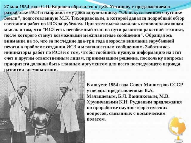 27 мая 1954 года С.П. Королев обратился к Д.Ф. Устинову с предложением о разр...