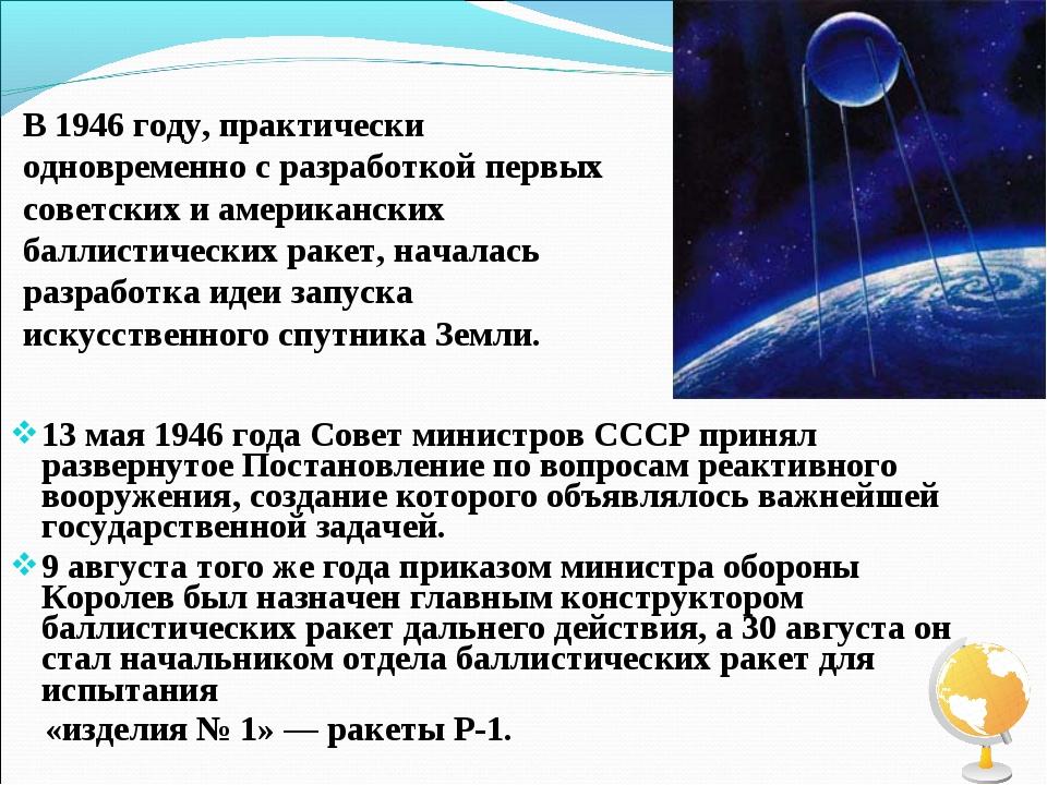 13 мая 1946 года Совет министров СССР принял развернутое Постановление по воп...