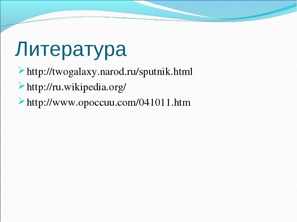 Литература http://twogalaxy.narod.ru/sputnik.html http://ru.wikipedia.org/ ht...