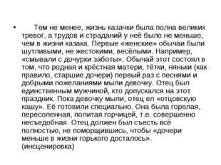 Тем не менее, жизнь казачки была полна великих тревог, а трудов и страд