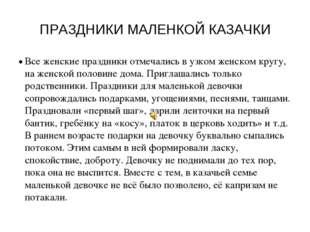 ПРАЗДНИКИ МАЛЕНКОЙ КАЗАЧКИ  Все женские праздники отмечались в узком женском