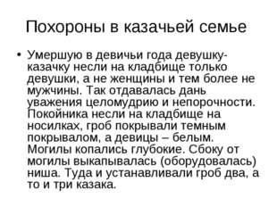 Похороны в казачьей семье Умершую в девичьи года девушку-казачку несли на кла