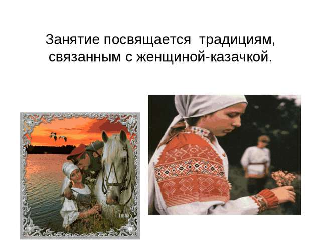 Занятие посвящается традициям, связанным с женщиной-казачкой.