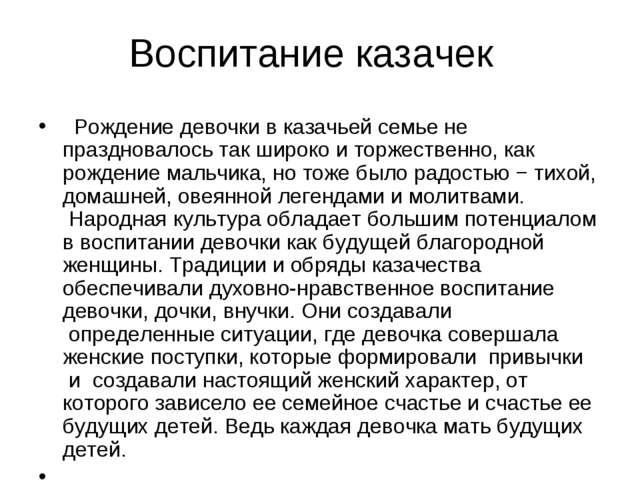 Воспитание казачек Рождение девочки в казачьей семье не праздновалось так ш...