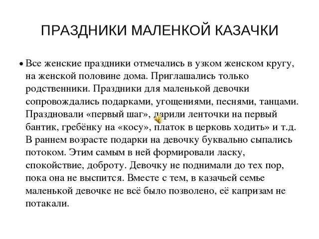 ПРАЗДНИКИ МАЛЕНКОЙ КАЗАЧКИ  Все женские праздники отмечались в узком женском...