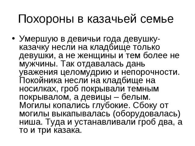 Похороны в казачьей семье Умершую в девичьи года девушку-казачку несли на кла...