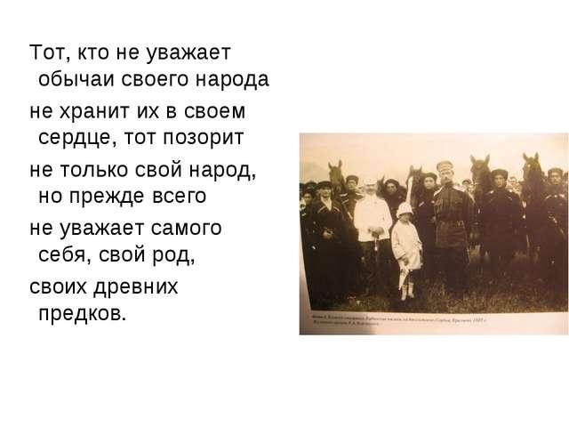 Тот, кто не уважает обычаи своего народа не хранит их в своем сердце, тот...