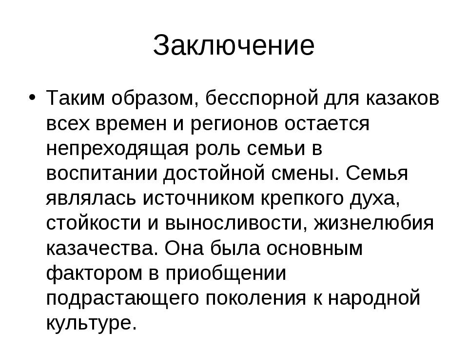 Заключение Таким образом, бесспорной для казаков всех времен и регионов остае...
