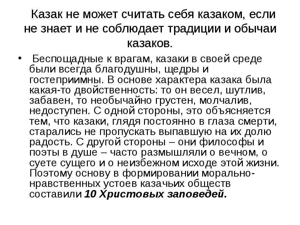 Казак не может считать себя казаком, если не знает и не соблюдает традиции...