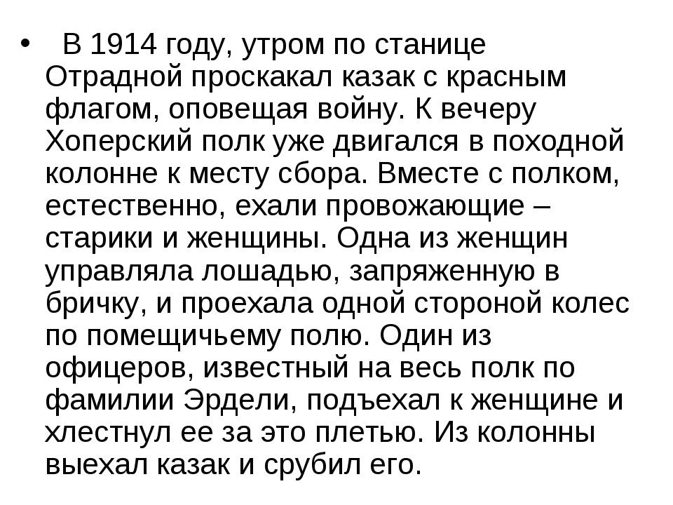 В 1914 году, утром по станице Отрадной проскакал казак с красным флагом, оп...