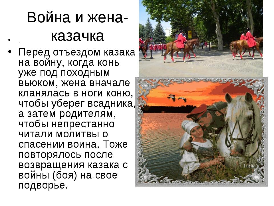 Война и жена-казачка . Перед отъездом казака на войну, когда конь уже под пох...