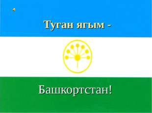 Туган ягым - Башкортстан!