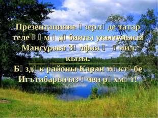 Презентацияне әзерләде татар теле һәм әдәбияты укытучысы Мансурова Зөлфия Җәм