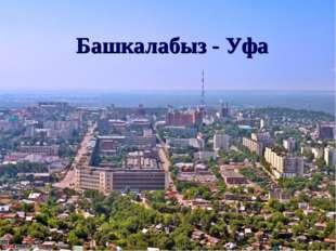 Башкалабыз - Уфа