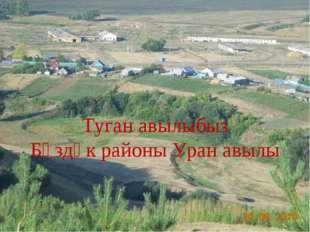 Туган авылыбыз Бүздәк районы Уран авылы