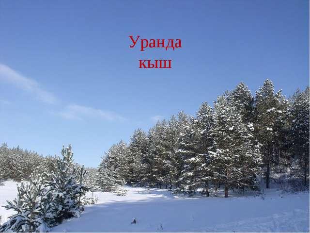 Я очень рад что родился и проживаю в самом замечательном городе – Уфа. Все св...