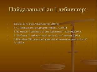 Пайдаланылған әдебиеттер: Тарихи тұлғалар.Алматы кітап 2006 ж Қ.Сүйінішалиев