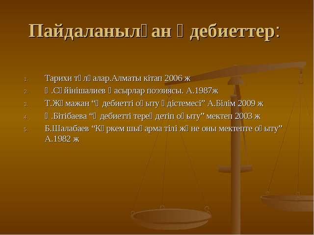 Пайдаланылған әдебиеттер: Тарихи тұлғалар.Алматы кітап 2006 ж Қ.Сүйінішалиев...