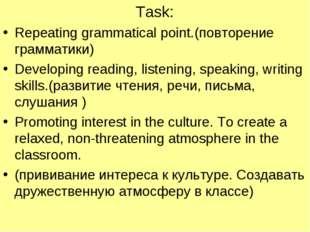 Task: Repeating grammatical point.(повторение грамматики) Developing reading,