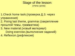 Stage of the lesson: (этапы урока) 1.Check home task.(проверка Д.З. через упр