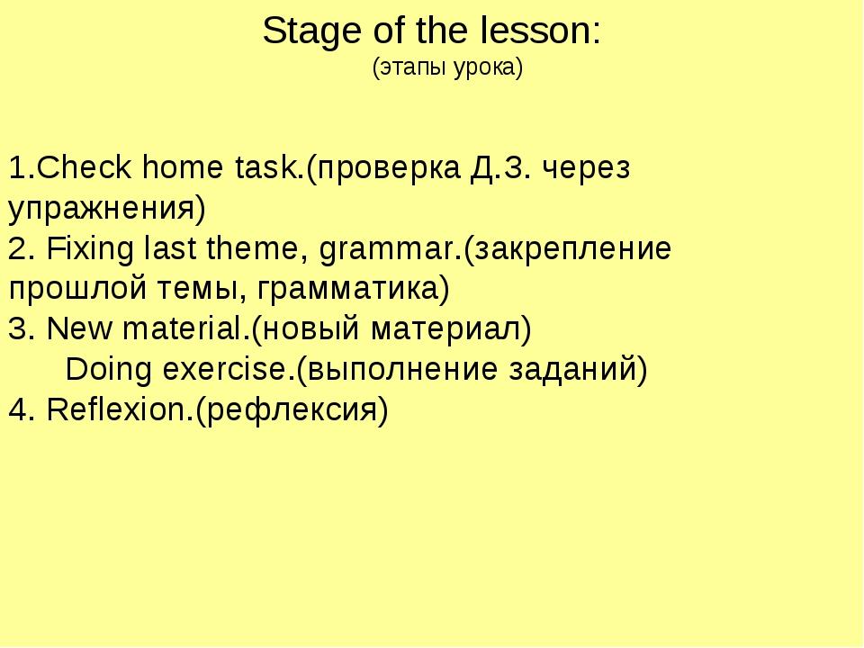 Stage of the lesson: (этапы урока) 1.Check home task.(проверка Д.З. через упр...