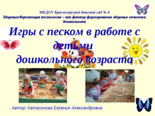 . Автор: Катасонова Евгения Александровна МКДОУ Краснозерский детский сад № 4