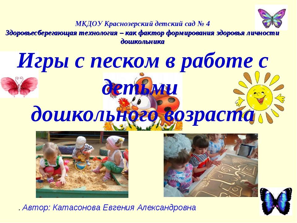 . Автор: Катасонова Евгения Александровна МКДОУ Краснозерский детский сад № 4...