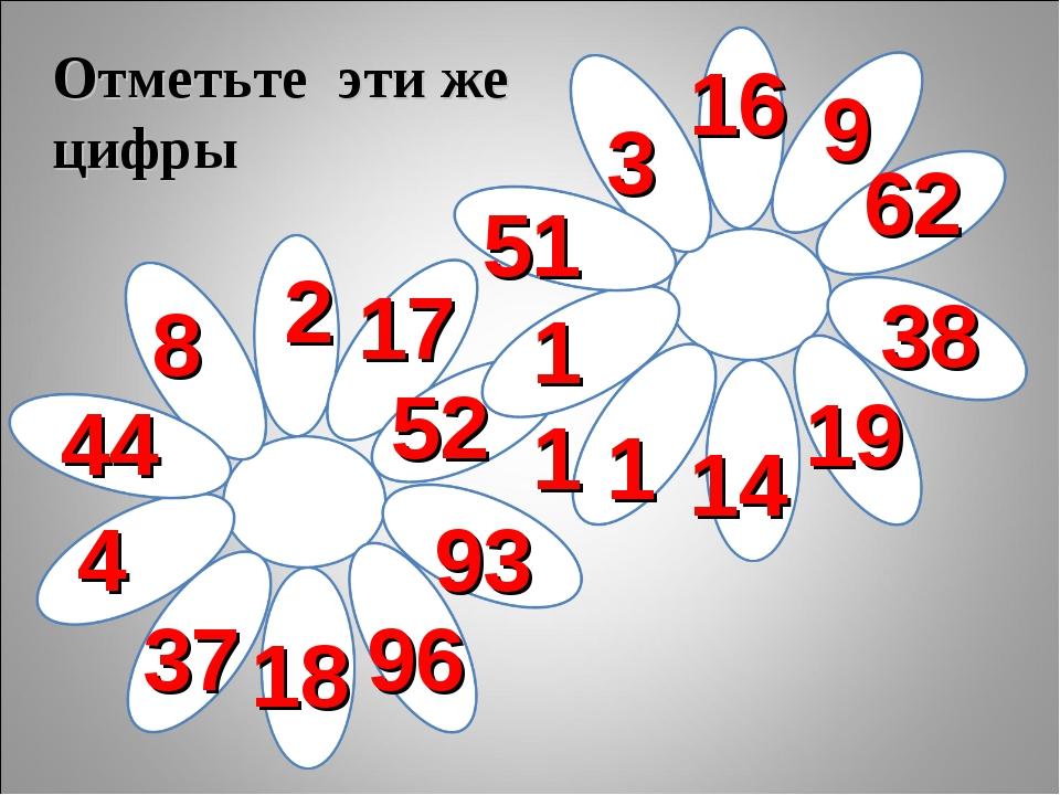 2 17 52 93 96 18 37 4 44 8 16 9 62 38 19 14 1 11 51 3 Отметьте эти же цифры