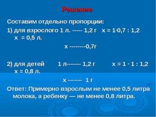 Решение Составим отдельно пропорции: 1) для взрослого 1 л. ----- 1,2 г х = 1·
